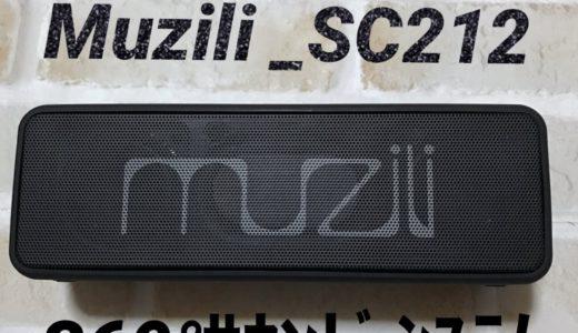 【 Muzili SC212レビュー】コスパ抜群の360°サウンド【12h連続再生】