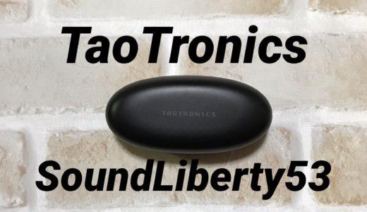 黒いAirPods!【TaoTronics SoundLiberty53レビュー】