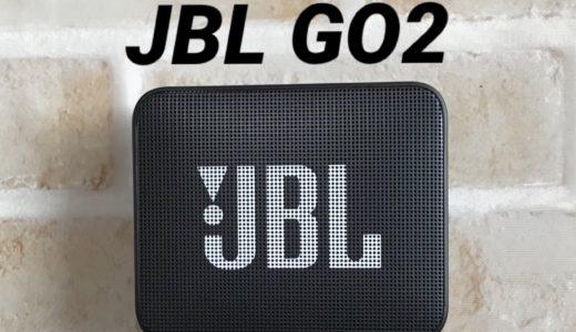 【JBL GO2 レビュー】コンパクトでパワフルな完全防水Bluetoothスピーカー【豊富なカラバリ】
