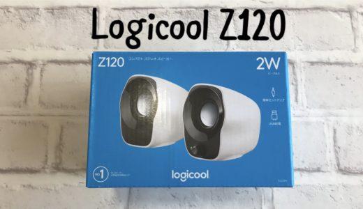 PCスピーカーで迷ったらこれ!【Logicool Z120BWレビュー】Amazon1位