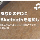 【TP-Link UB400レビュー】USBを挿すだけでPCにBluetoothを追加できるやつをポチってみた!【超かんたん】