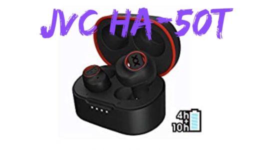 【JVC HA-XC50Tレビュー】防塵・防水・耐衝撃タフボディのワイヤレスイヤホン【重低音XXシリーズ】