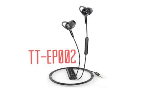【TaoTronics TT-EP002レビュー】ノイズキャンセリング搭載の有線イヤホン買ってみた!【Amazon5千円】