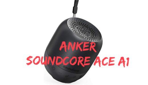 【ANKER Soundcore Ace A1レビュー】5W出力でコンパクトなBluetoothスピーカー