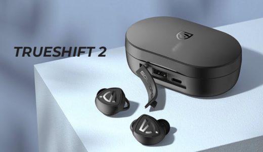 【SOUNDPEATS TrueShift2レビュー】驚異の100h再生!スマホの充電も可能な高音質ワイヤレスイヤホン
