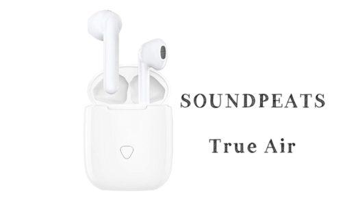 【SOUNDPEATS TrueAirレビュー】これは買い!5000円で買えるインナーイヤー型ワイヤレスイヤホン
