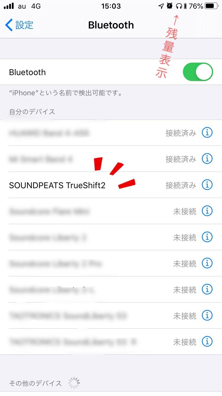 iPhoneのBluetooth設定画面2