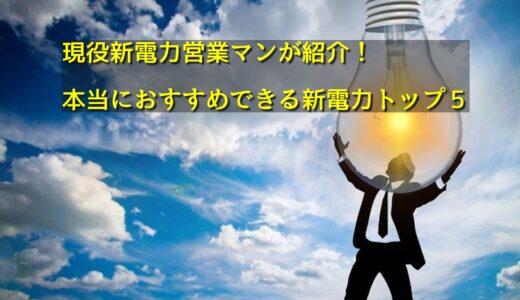 【2021保存版】新電力社員おすすめ新電力会社トップ5【ここから選べばOK】